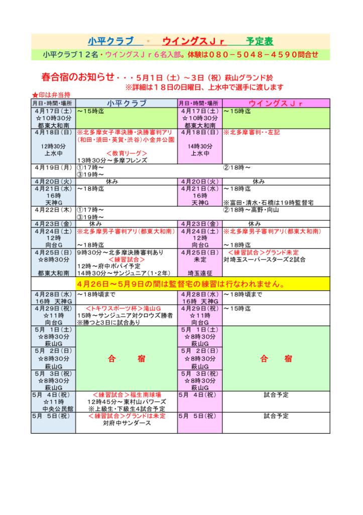 20210417 schedule